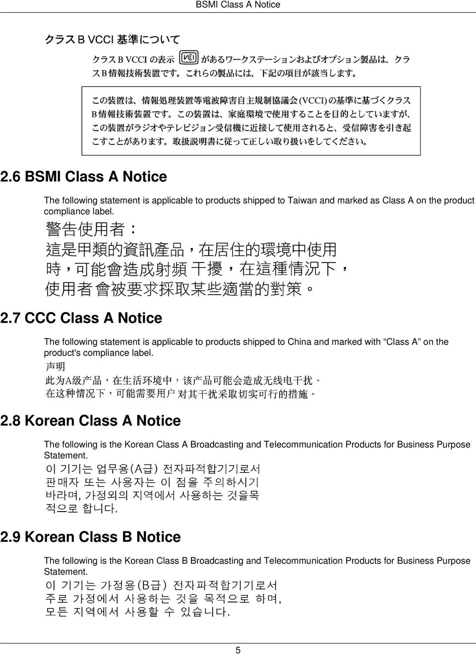 7 CCC Class A Notice The following statement is applicable to products shipped to China and marked with Class A on the product's compliance label. 2.