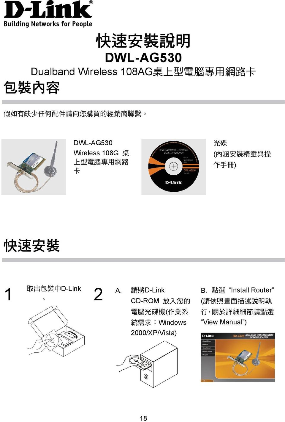 D-Link CD-ROM Install Router ( (