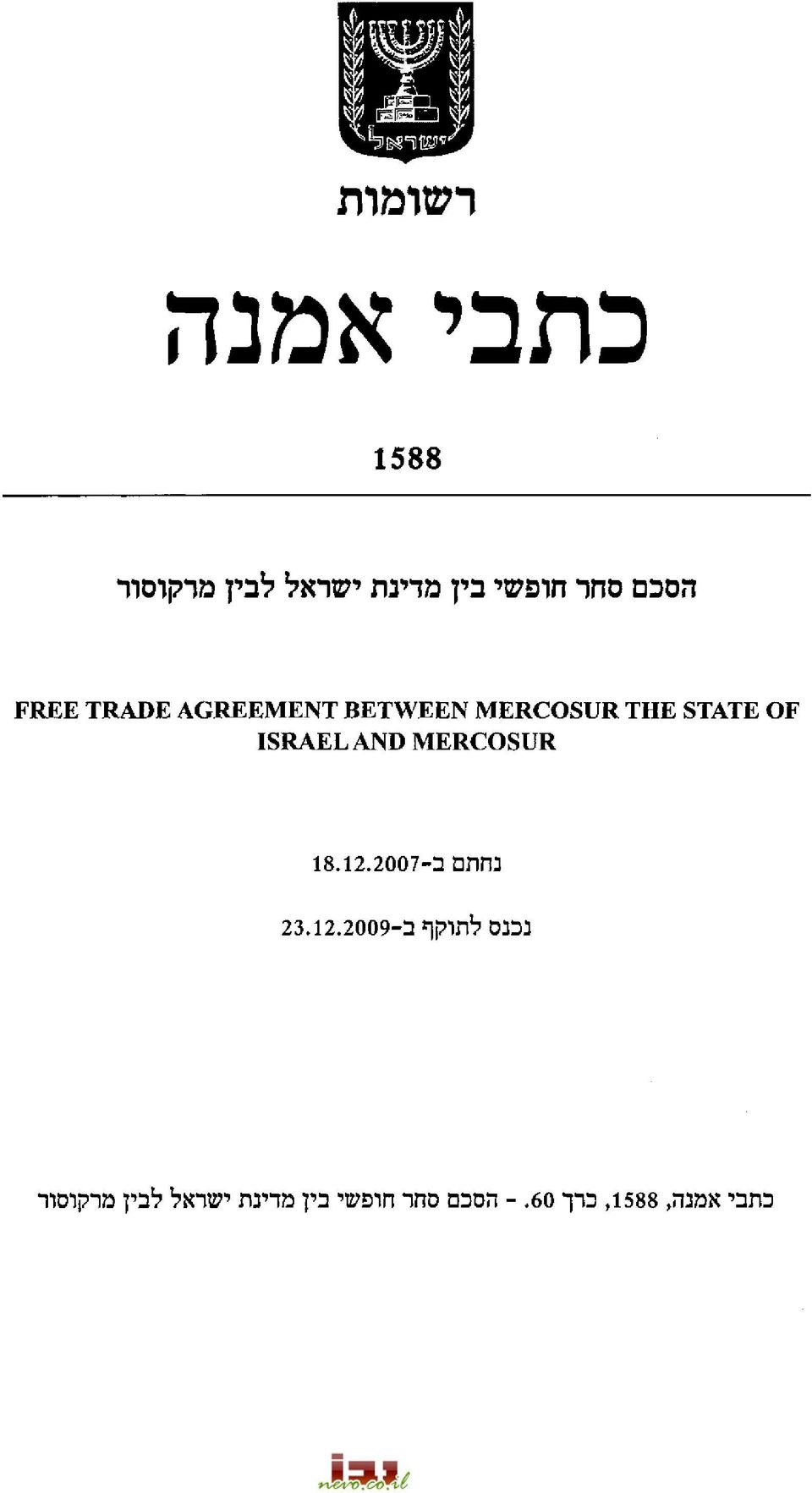 ISRAEL AND MERCOSUR נחתם ב 18.12.2007 נכנם לתוקף ב- 23.12.2009 כתבי אמנה, 1588, כרך 60.
